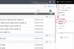 定型文設定画面へのアクセス方法